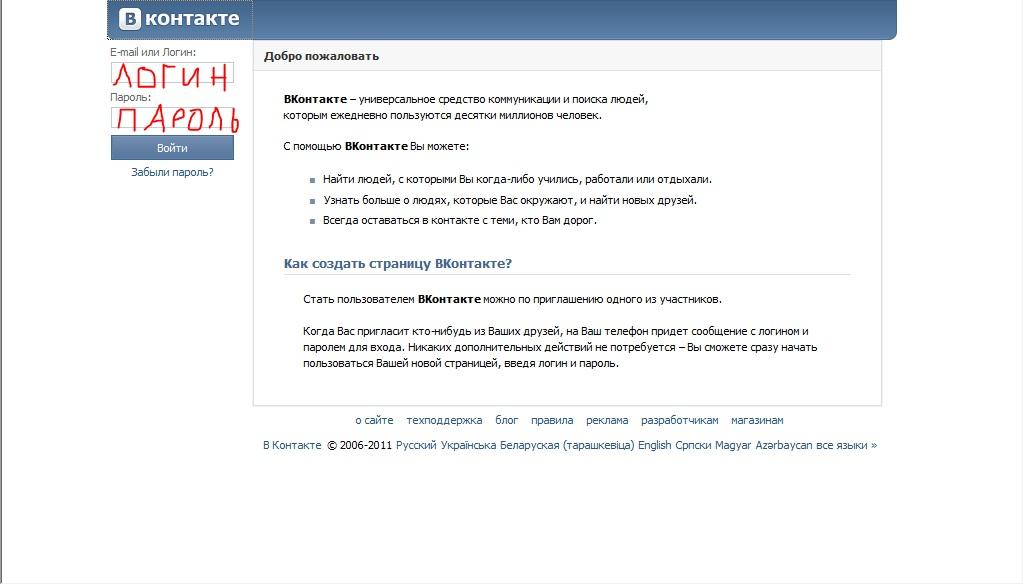 Как в контакте создать форум - Td-shina.ru